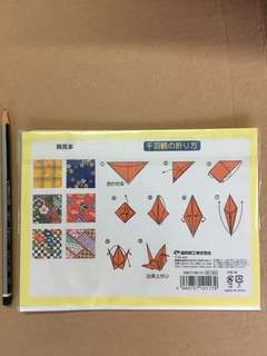Clearance japan paper craft product