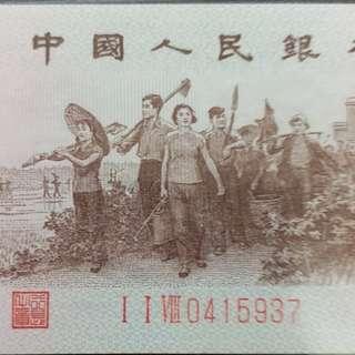 1962年 118冠 紅三平 壹角 1角 中國人民銀行 極美品