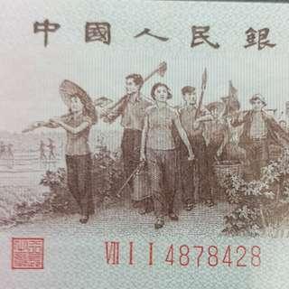 1962年 711冠 第三版 紅三平 壹角 1角 中國人民銀行 極美品