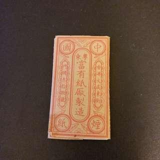 民國年間香港做煙紙