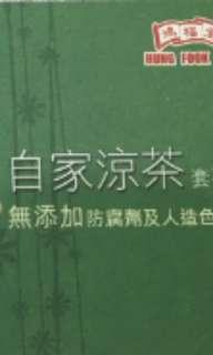 徵收鴻福堂涼茶卷1本10張