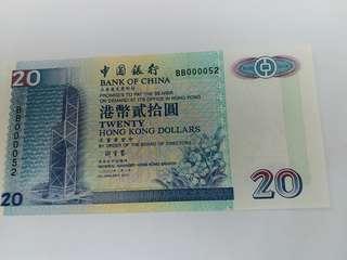 中國銀行 20元 直版  細號