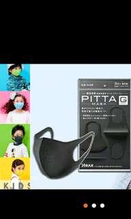 大人,小童-日本PITTA防塵,防霧霾口罩