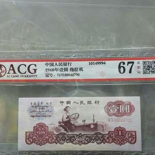 1960年第三版人民币壹元(拖拉機)已ACG評级67EPQ