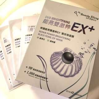 My Beauty Dairy Mask - EX+