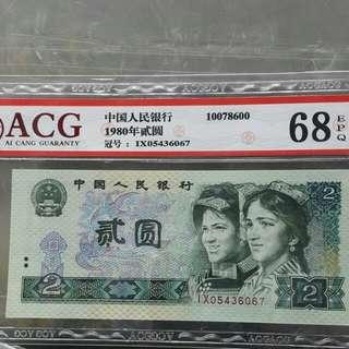 1980年第四版人民币弍圓(已評ACG68EPQ)