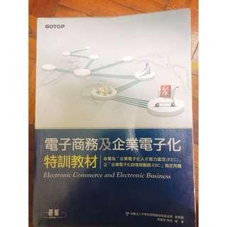 二手💡電子商務及企業電子化