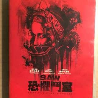SAW 恐懼鬥室 Series I