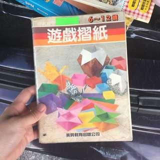 Vintage 折纸游戏教学