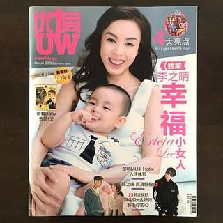 U Weekly Magazine Issue 639 优周刊 03 Mar 2018