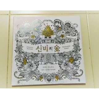 Enchanted Forest Colouring Book by Johanna Basford