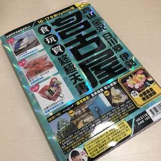 日本名古屋旅遊書