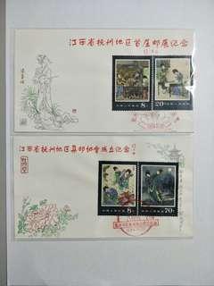 1984 江西省邮展
