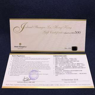 港島 香格里拉酒店 現金禮卷 $500 2張
