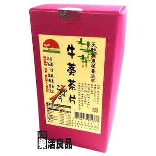 🚚 ※樂活良品※ 自然養生坊天然牛蒡養生茶片(170g)/買11盒再送1盒,加碼特惠請看賣場介紹