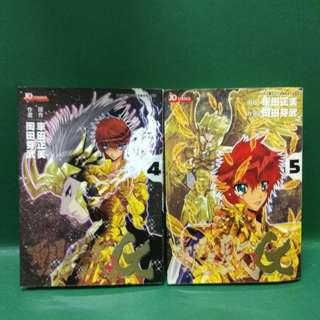 聖鬥士星矢 4 5  二本