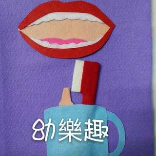 🚚 幼兒不織布教具【款式】如圖~刷牙