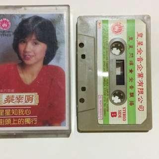 蔡幸娟片帶 Chinese Cassette