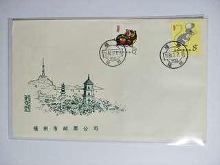 1984 福州市邮票公司