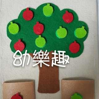 🚚 幼兒不織布教具【款式】如圖~萍果樹