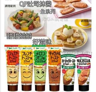 日本中島董QP吐司麵包抹醬
