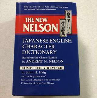 Japanese-English Character Dictionary