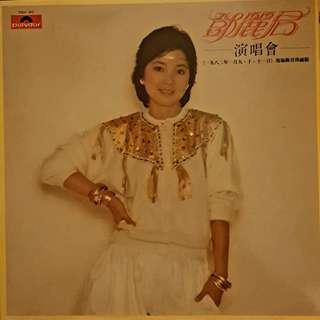 邓丽君 Teresa Teng Vinyl Record (2 pcs of Concert Vinyl Records)