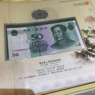 中銀第五套人民幣同號鈔