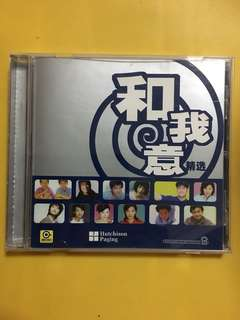 Mandarin Compilation Cd