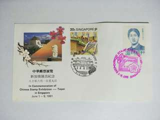 1991 Taiwan Stamp exhibition