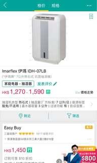 伊瑪Imarflex抗菌抽濕機dehumidifier