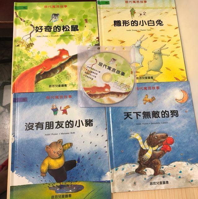 現代寓言故事套書(精裝)~4書+1CD
