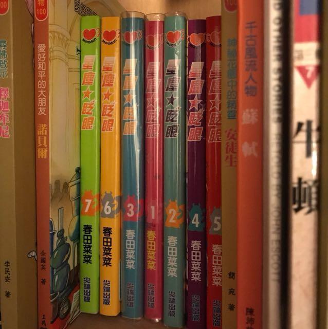 少女漫畫 星塵眨眼1.2.3.4.5.6.7