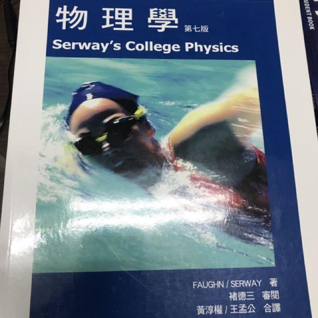 物理學 第七版