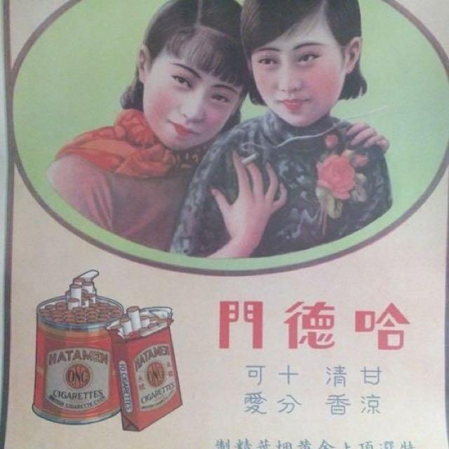 老上海 海報收藏