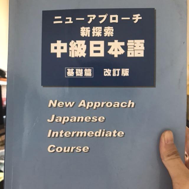 新探索 中級日本語 基礎篇
