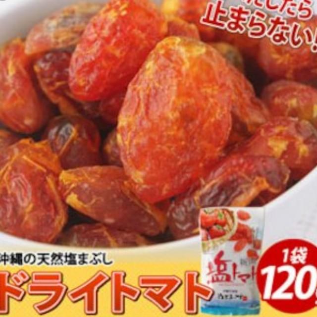 日本代購 沖繩限定 梅鹽蕃茄/鹽漬蕃茄