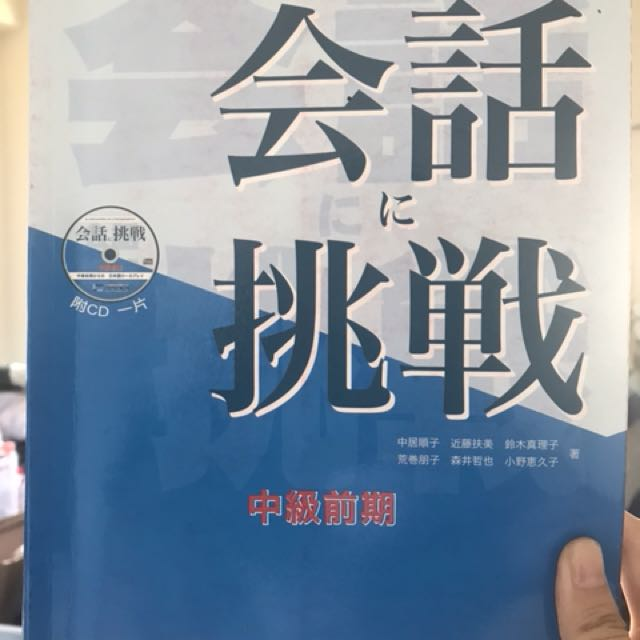 日本語 會話挑戰 中級前期 付CD