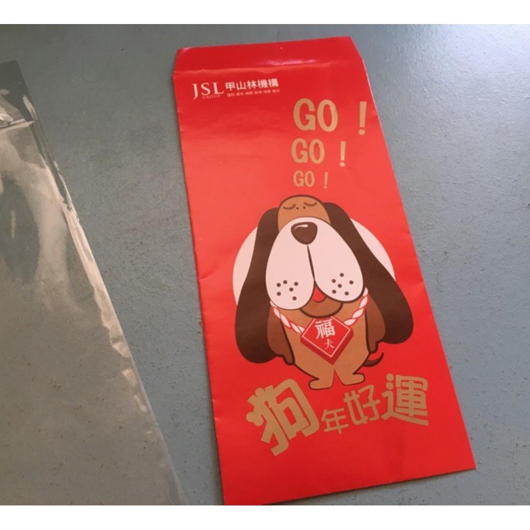 【陽陽小舖】《紅包袋》JSL甲山林機構 狗年好運 收藏 紀念款 紅包袋 單入無包裝