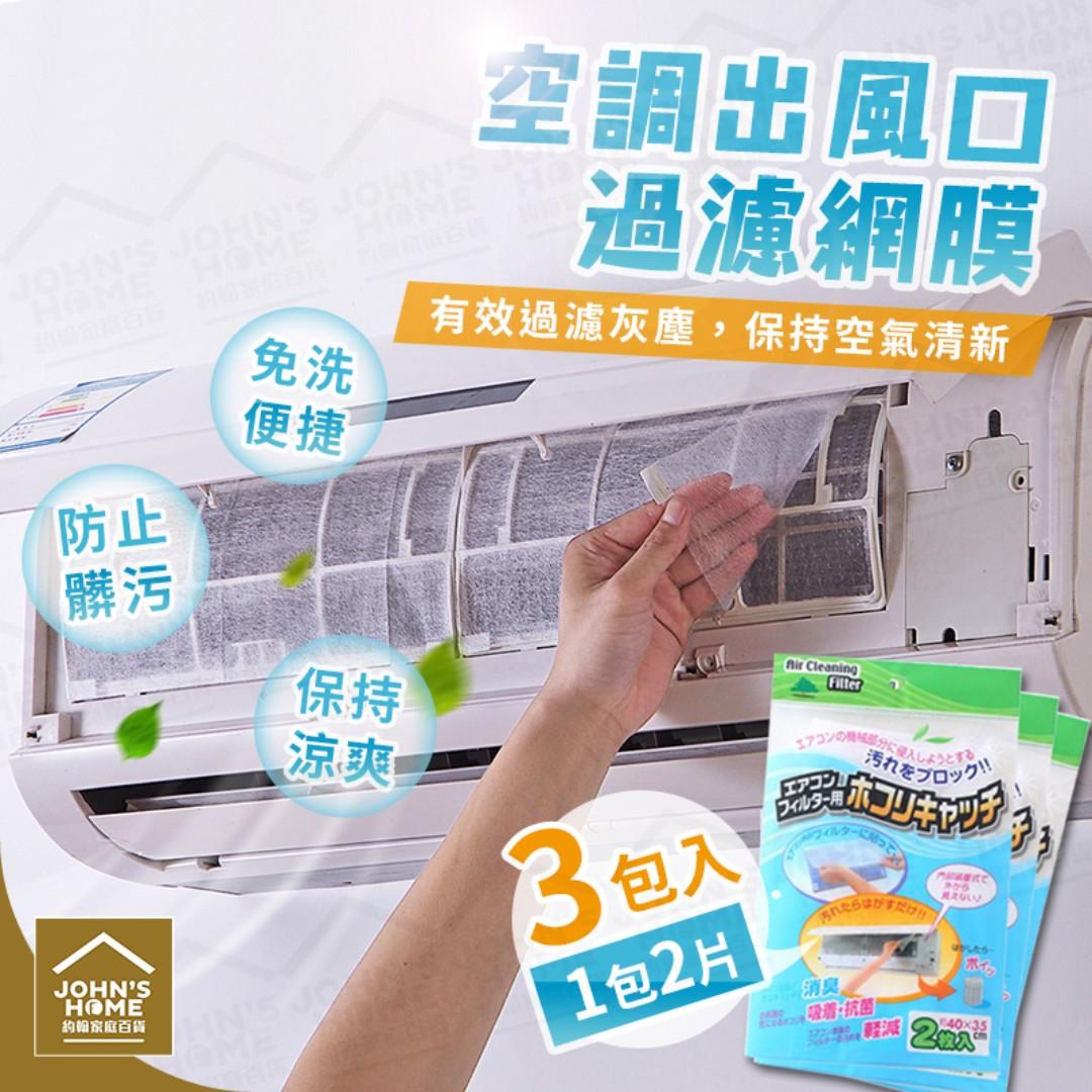 約翰家庭百貨》【SA161】3包入 可裁剪空調出風口過濾網膜 每包2枚 冷氣空氣淨化  過濾棉防塵網