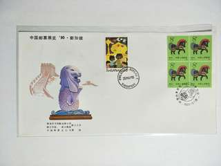 1990 China Stamps Exhibition