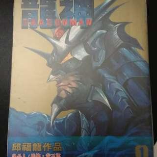 龙神 book 1-4