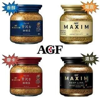 🚚 AGF Maxim 咖啡璃罐裝系列
