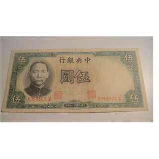 china 5 yuan 1936