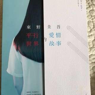 東野圭吾 平行世界的愛情故事 二手書