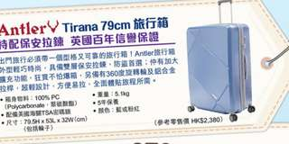 100%全新 Antler Tirana 75cm 旅行 喼/行李 箱(藍色)送化妝袋,交通銀行簽賬$8000贈品