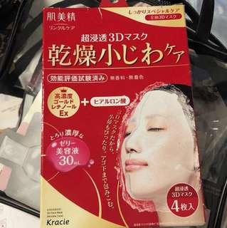 3D mask 肤美肌