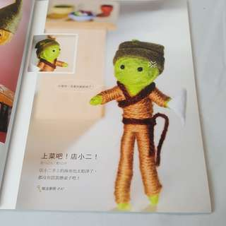 Craft Dolls book Chinese
