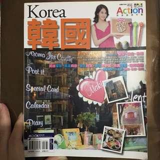 免費贈~韓國旅遊書