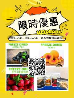 凍乾水果脆片